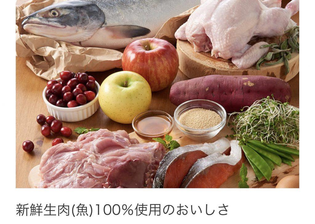 生鮮生肉(魚)100%使用のおいしさ